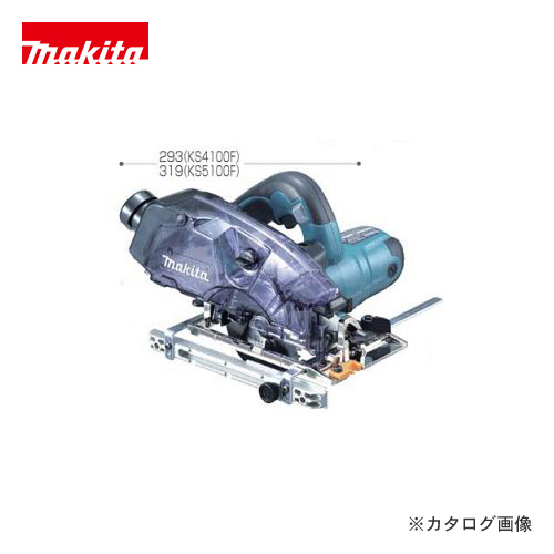 マキタ Makita 防じんマルノコ(ダストボックス仕様) KS4100F