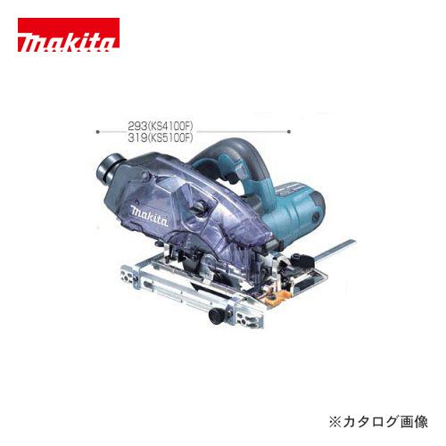マキタ Makita 防じんマルノコ(ダストボックス仕様) KS5100F