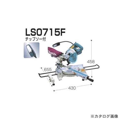 【運賃見積り】【直送品】マキタ Makita スライドマルノコ LS0715F