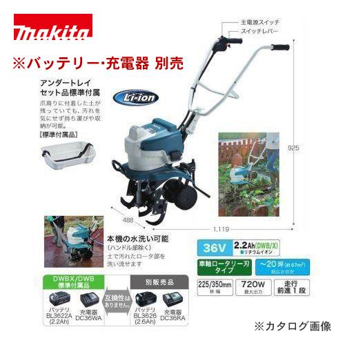 【運賃見積り】【直送品】マキタ Makita 36V 充電式耕うん機 本体のみ MUK360DZ