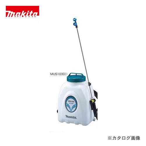 マキタ Makita 充電式噴霧器(背負式) 本体のみ MUS103DZ