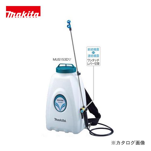 マキタ Makita 充電式噴霧器(背負式) MUS153DSH