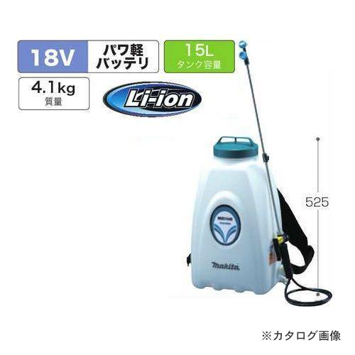 マキタ Makita 18V 充電式噴霧器(バッテリ・充電器付) MUS154DSH