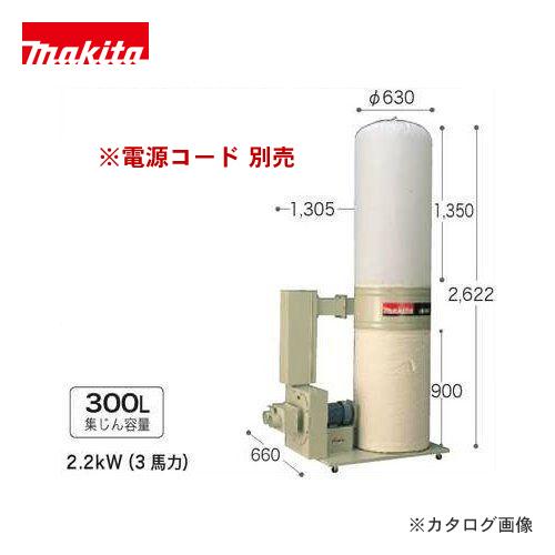 【運賃見積り】【直送品】マキタ Makita 集じん機(三相200V)(60Hz) UB300SP