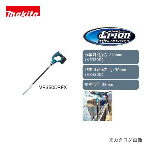 マキタMakita18V充電式コンクリートバイブレータ(フルセット)VR350DRFX