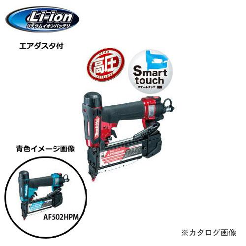 マキタ Makita 高圧ピンタッカ 青 エアダスタ付 AF502HPM