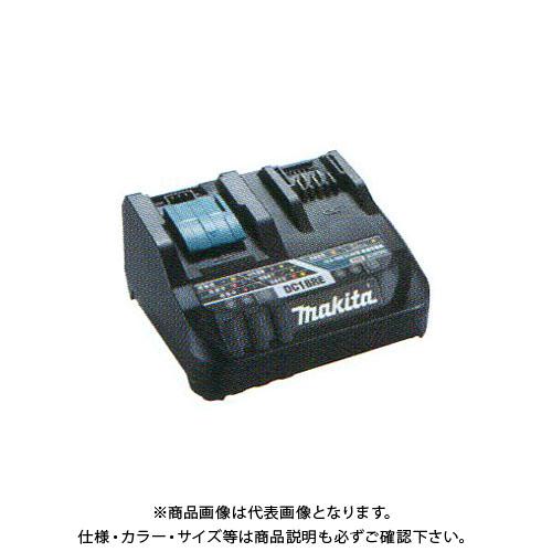 マキタ Makita DC18RE 急速充電器 Li-ion 10.8V/14.4V/18V対応