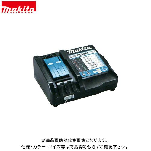 【20日限定!3エントリーでP16倍!】マキタ Makita 新・急速充電器 充電完了メロディ付 DC18RF