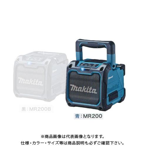マキタ Makita MR200 充電式スピーカー シンプルタイプ Bluetooth対応 青 本体のみ