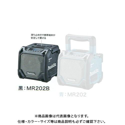 マキタ Makita MR202/B 充電式スピーカー USBメモリ・Bluetooth対応 黒 本体のみ