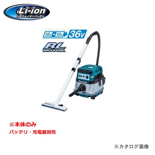 マキタ Makita 36V 充電式集じん機 (掃除機) 本体のみ VC862DZ
