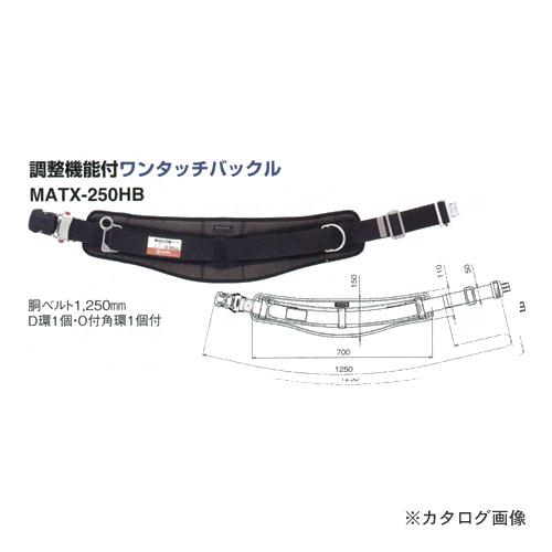 マーベル MARVEL 幅広柱上用安全帯用ベルト D環1個 調整機能付ワンタッチバックル MATX-250HB