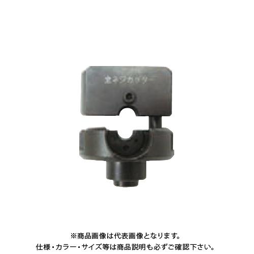 マーベル MARVEL 全ネジカッター&パンチャー用全ネジカッター MCP-3WH