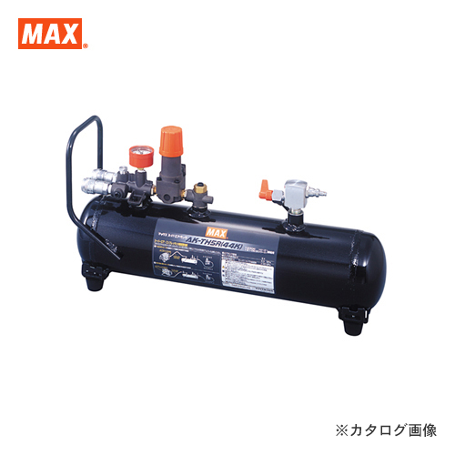 マックス MAX 4MPa対応スーパーエアタンク AK-TH5R(44K)