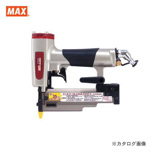 マックス MAX ピンネイラ TA-235A/P35F3