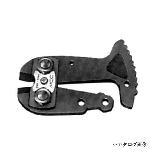 MCC 松阪鉄工所 ラチェットボルトクリッパ替刃 RBCE13 RBCE3213