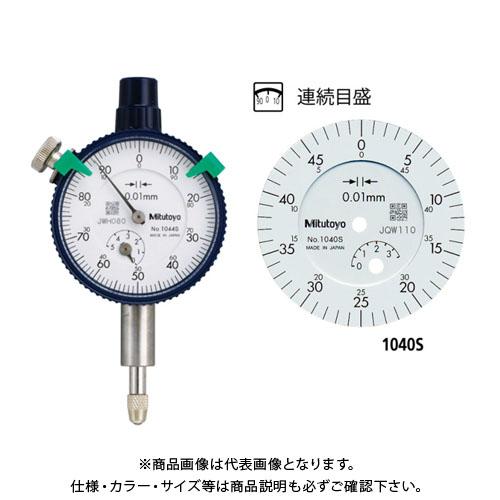 ミツトヨ Mitutoyo 小型ダイヤルゲージ (平裏ぶた) 1040SB
