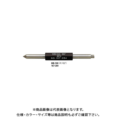 【期間限定!最安値挑戦】 ミツトヨ Mitutoyo マイクロメータ MB-275 (167-271) (ネジ60°) 167-271, ウラガワラムラ 03949f39