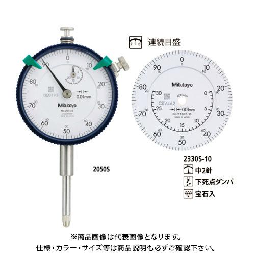 ミツトヨ Mitutoyo 標準形ダイヤルゲージ ロングストロークタイプ(耳金付裏ぶた) φ57 2330S-10
