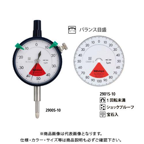 ミツトヨ Mitutoyo ダイヤルゲージ 標準型 一回転未満 平裏ぶた 2901SB-10