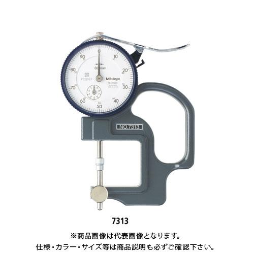 ミツトヨ Mitutoyo シックネスゲージ レンズメータ 7313