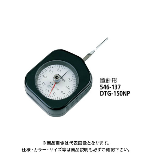 ミツトヨ Mitutoyo 546シリーズ ダイヤルテンションゲージDTG(置針形) (546-138) DTG-300NP