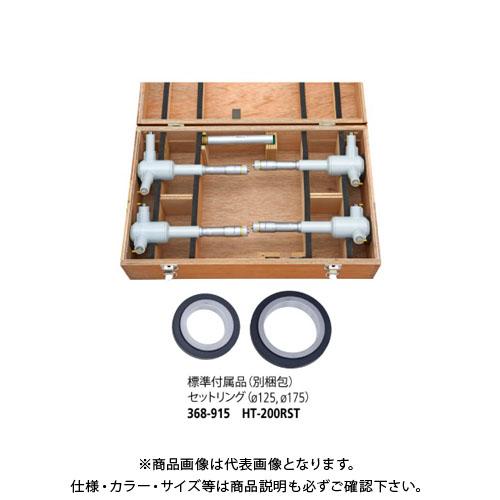ミツトヨ Mitutoyo ホールテスト 三点式 セット (368-915) HT-200RST