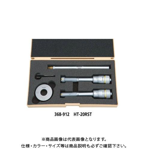 ミツトヨ Mitutoyo ホールテスト 三点式 セット (368-912) HT-20RST