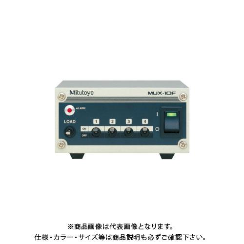ミツトヨ Mitutoyo マルチプレクサ MUX-10F (264-002) MUX-10F