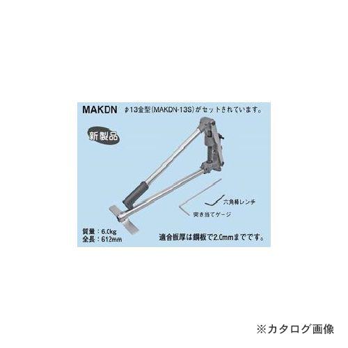 ネグロス電工 MAKDN ダクター穴あけ工具