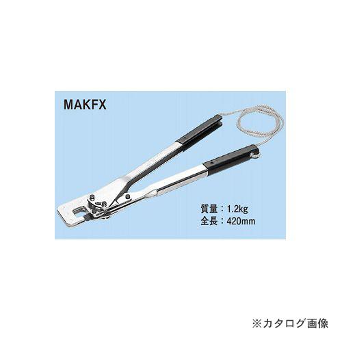 ネグロス電工 MAKFX 軽量間柱、ランナー接合工具