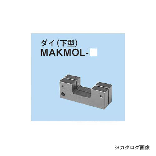 ネグロス電工 MAKMOL-60 替金型(メタルモールカッターMAKMOL用)