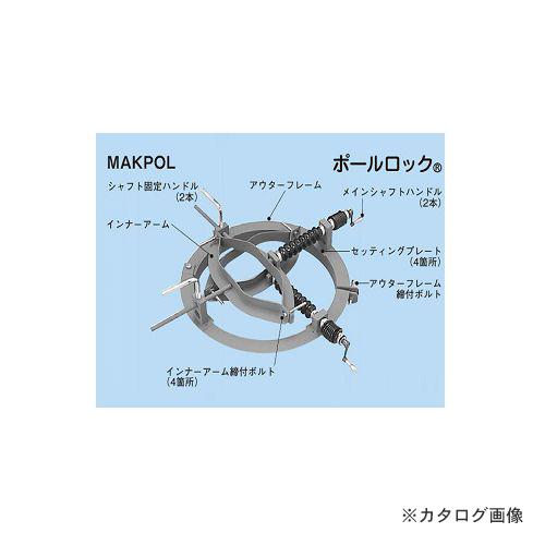 ネグロス電工 MAKPOL ポール垂直建方調整治具