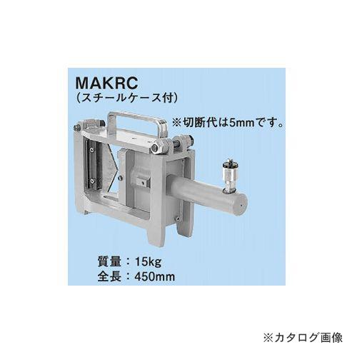 ネグロス電工 MAKRC 油圧式ケーブルラックカッター