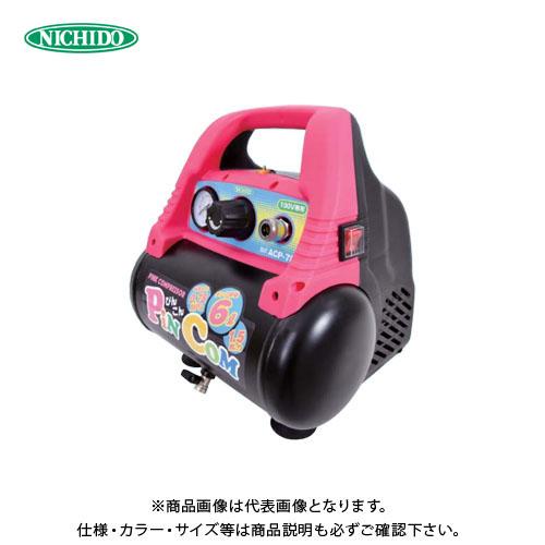 【お買い得】日動工業 乾式(オイルレス)エアコンプレッサー PINCOM ピンコン 100V/830W ACP-786