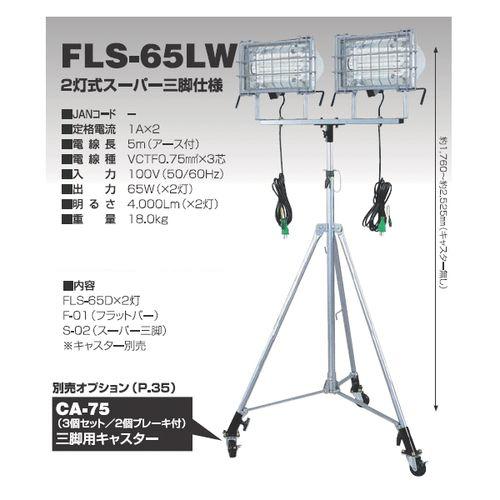 【直送品】日動工業 65W 蛍光灯2灯式スーパー三脚仕様 FLS-65LW