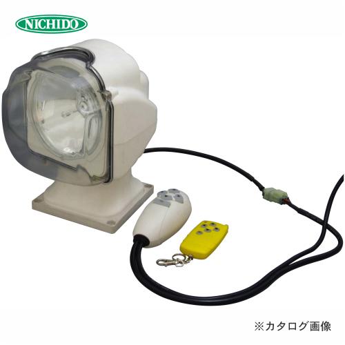 日動工業 リモコン式HIDムービングサーチライト HIDL-35R-24V