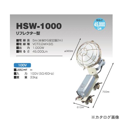 【直送品】日動工業 水銀灯1000W 100V リフレクター型 60Hz HSW-1000-100-60Hz