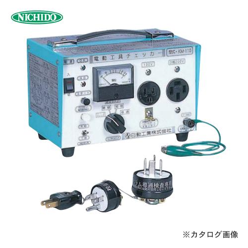 日動工業 電動工具チェッカー(屋内型) KM-110