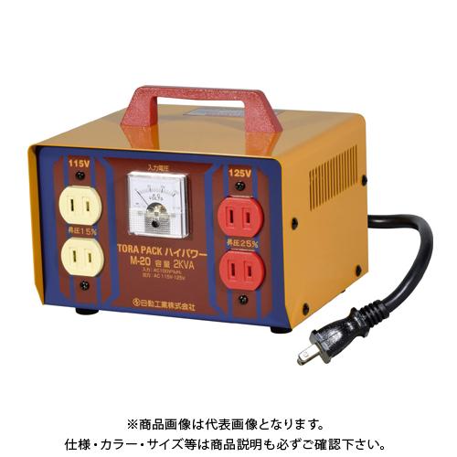 日動工業 変圧器 昇圧器ハイパワー 2KVA 2芯タイプ M-20