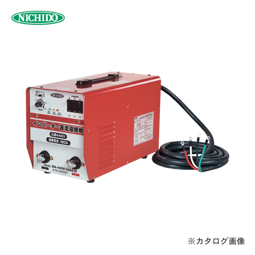 【★超目玉】 日動工業 直流溶接機 NA-440V-180A:KanamonoYaSan  インバーター 三相440V KYS-DIY・工具