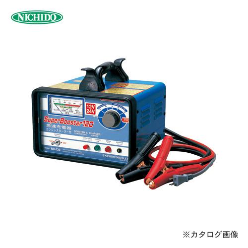 日動工業 急速充電器 (屋内型) NB-120