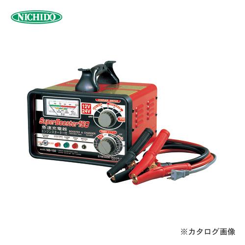 日動工業 急速充電器 (屋内型) NB-150