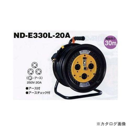 日動工業 三相200V ロック式 (引掛式) 電工ドラム (30m) ND-E330L-20A