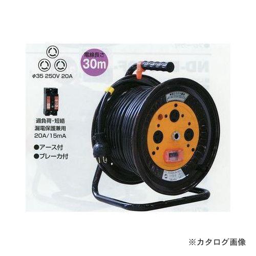 日動工業 単相200V ロック式 電工ドラム (30m) ND-EK230L-20A