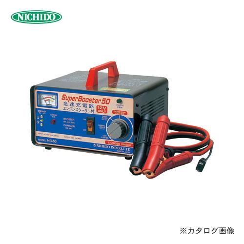 日動工業 急速充電器 NB-50