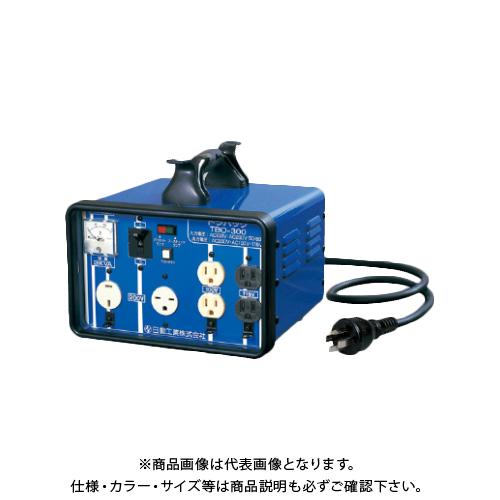日動工業 手動切替式 降圧・昇圧自在型 (屋内型) TBO-300