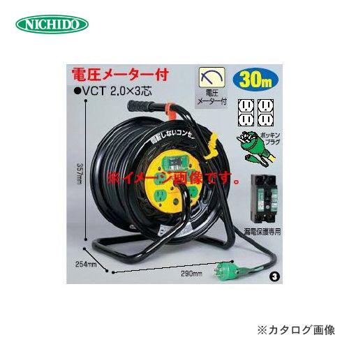 日動工業 マジックリール 電圧メーター付 30m Z-EB34-M