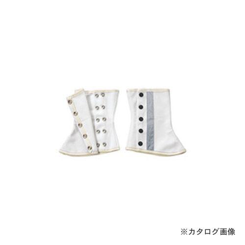 大中産業 [10足入] 反射付き脚絆ボタン式 前カギ付 RB-5K
