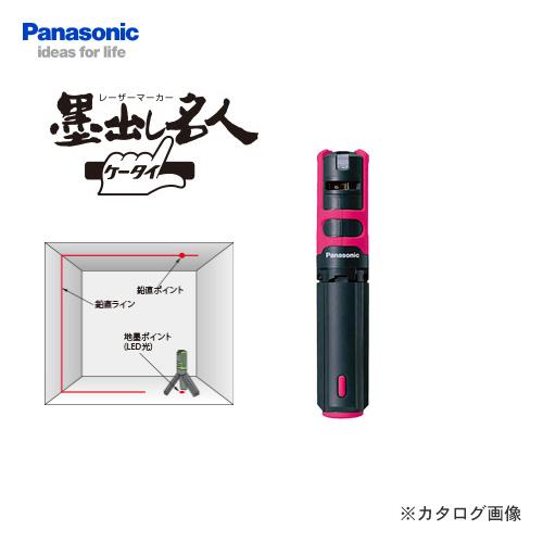 パナソニック Panasonic レーザーマーカー 墨出し名人 壁一文字 ピンク BTL1000P